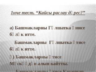 """1нче тест. """"Кайсы раслау дөрес?"""" а) Башмакларны Гөлшатка әнисе бүләк итте. Ба"""
