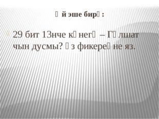 Өй эше бирү: 29 бит 13нче күнегү – Гөлшат чын дусмы? Үз фикереңне яз.