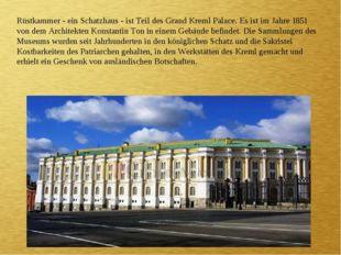 Rüstkammer - ein Schatzhaus - ist Teil des Grand Kreml Palace. Es ist im Jahr