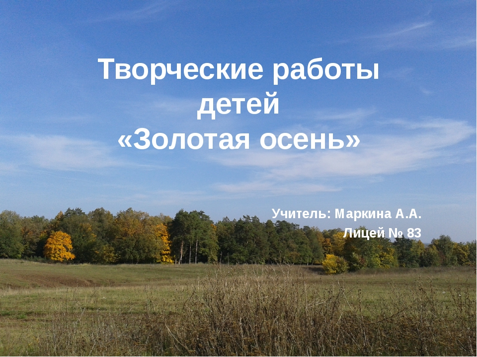 Творческие работы детей «Золотая осень» Учитель: Маркина А.А. Лицей № 83