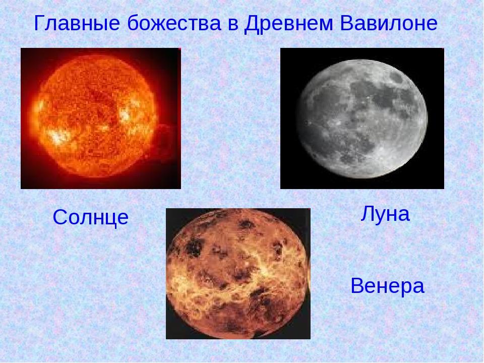 Луна Венера Солнце Главные божества в Древнем Вавилоне
