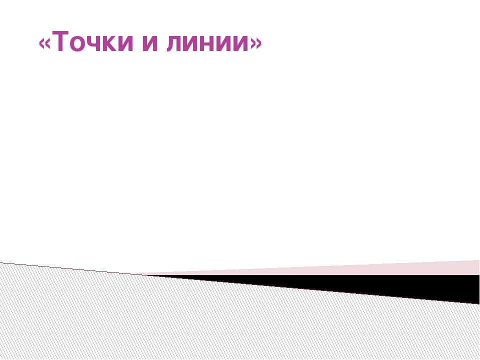 «Точки и линии»