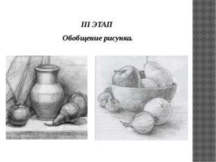 III ЭТАП Обобщение рисунка.