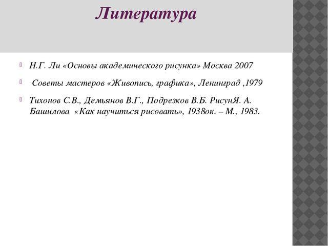 Литература Н.Г. Ли «Основы академического рисунка» Москва 2007 Советы мастеро...