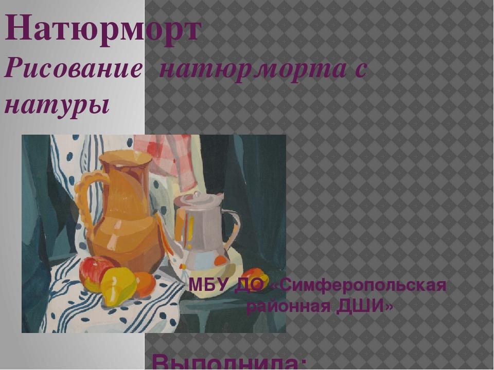 Натюрморт Рисование натюрморта с натуры МБУ ДО «Симферопольская районная ДШИ»...