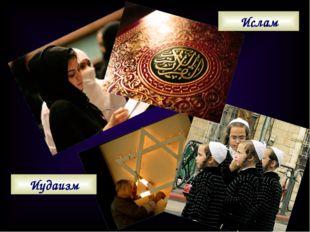 Ислам Иудаизм
