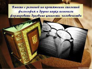 Вместе с религией на протяжении столетий философия и другие науки помогали фо