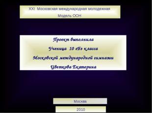 Проект выполнила Ученица 10 «Б» класса Московской международной гимназии Цвет