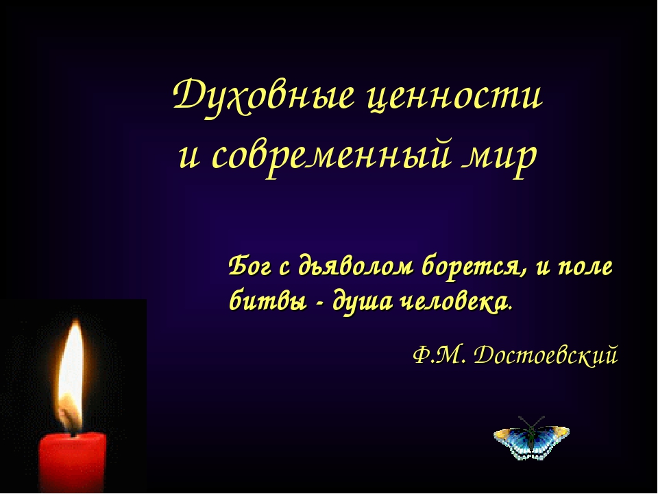 Духовные ценности и современный мир Бог с дьяволом борется, и поле битвы - ду...
