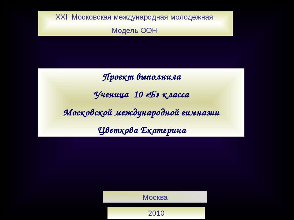 Проект выполнила Ученица 10 «Б» класса Московской международной гимназии Цвет...