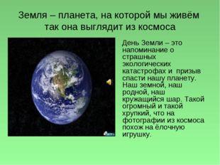 Земля – планета, на которой мы живём так она выглядит из космоса День Земли –