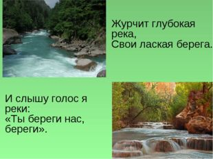 Журчит глубокая река, Свои лаская берега. И слышу голос я реки: «Ты береги н