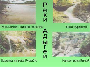 Река Курджипс Каньон реки Белой Река Белая – нижнее течение Водопад на реке