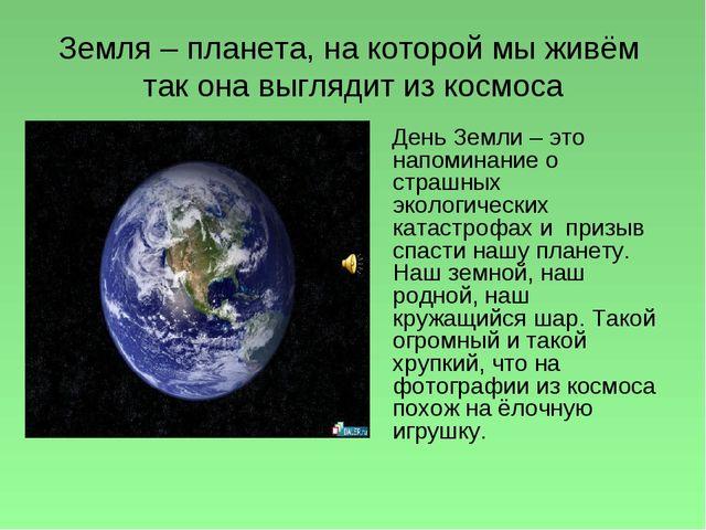 Земля – планета, на которой мы живём так она выглядит из космоса День Земли –...