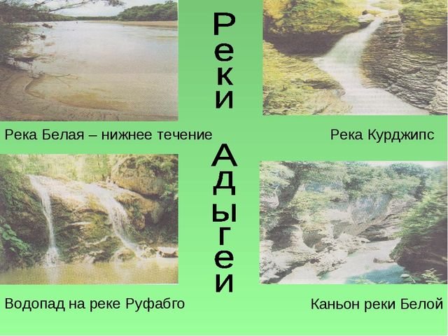 Река Курджипс Каньон реки Белой Река Белая – нижнее течение Водопад на реке...