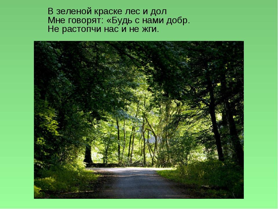 В зеленой краске лес и дол Мне говорят: «Будь с нами добр. Не растопчи нас и...