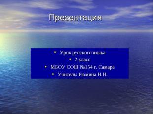 Презентация Урок русского языка 2 класс МБОУ СОШ №154 г. Самара Учитель: Рюми