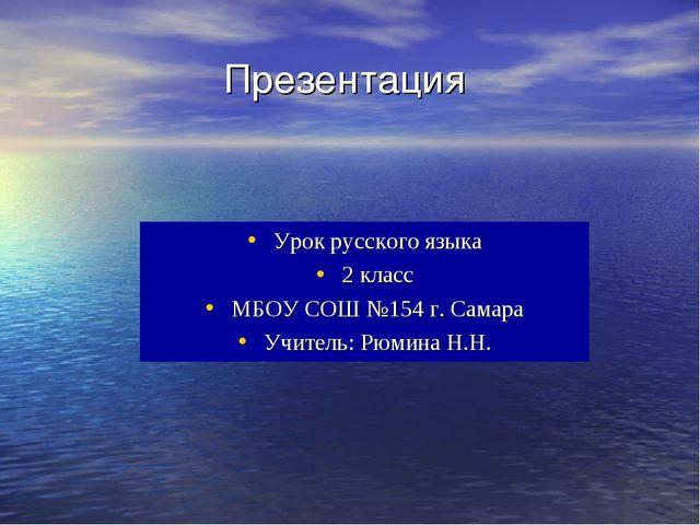Презентация Урок русского языка 2 класс МБОУ СОШ №154 г. Самара Учитель: Рюми...
