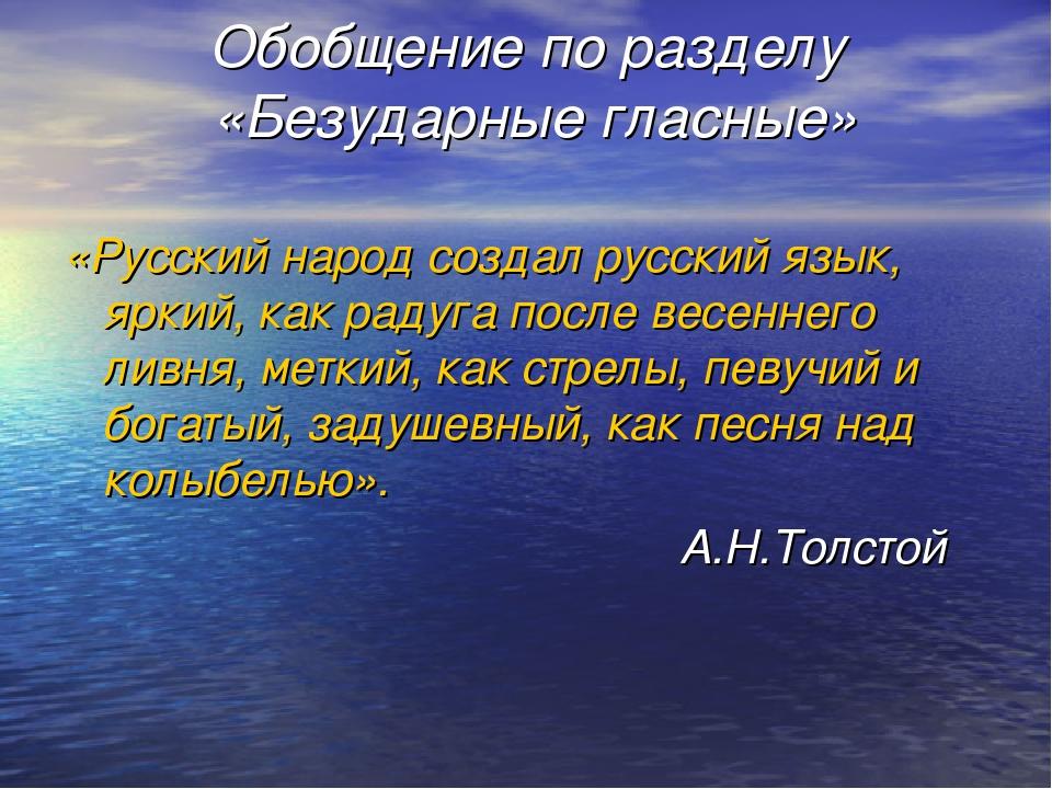 Обобщение по разделу «Безударные гласные» «Русский народ создал русский язык,...