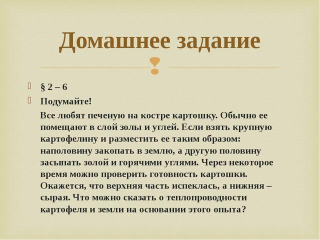§ 2 – 6 Подумайте! Все любят печеную на костре картошку. Обычно ее помещают в...
