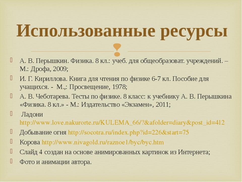 А. В. Перышкин. Физика. 8 кл.: учеб. для общеобразоват. учреждений. – М.: Дро...