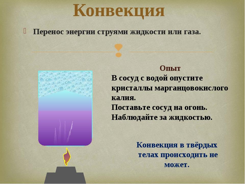 Перенос энергии струями жидкости или газа. Конвекция Опыт В сосуд с водой опу...