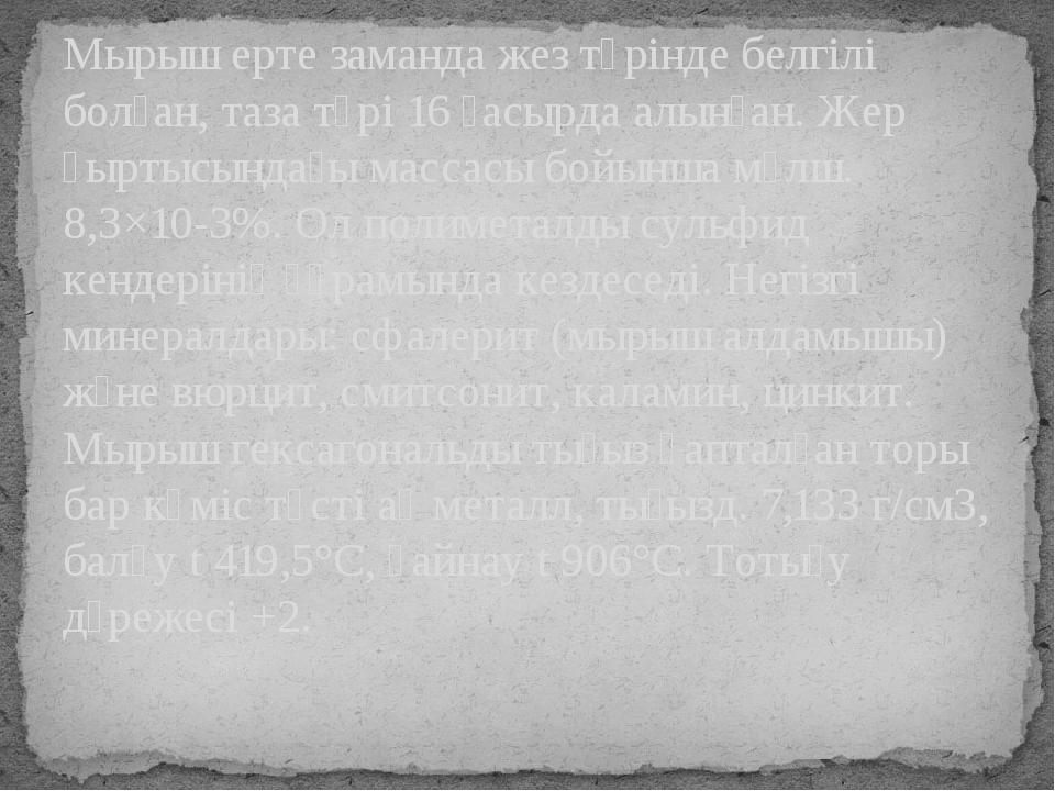 Мырыш ерте заманда жез түрінде белгілі болған, таза түрі 16 ғасырда алынған....