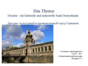 Das Thema: Dresden – die kulturelle und industrielle Stadt Deutschlands Дрез