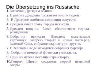 Die Übersetzung ins Russische Значение Дрездена велико. В районе Дрездена про