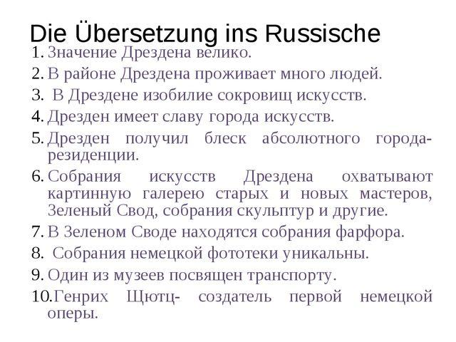Die Übersetzung ins Russische Значение Дрездена велико. В районе Дрездена про...