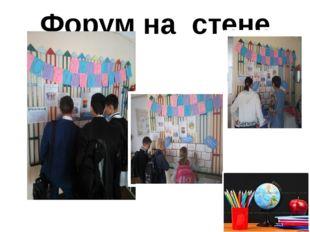 Форум на стене