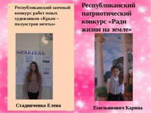 Республиканский заочный конкурс работ юных художников «Крым – полуостров меч