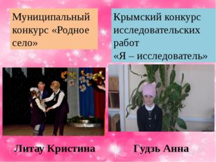 Муниципальный конкурс «Родное село» Литау Кристина Крымский конкурс исследов