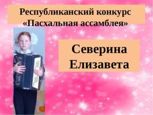 Республиканский конкурс «Пасхальная ассамблея» Северина Елизавета