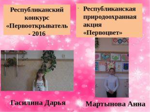 Республиканский конкурс «Первооткрыватель - 2016 Гасилина Дарья Республиканск