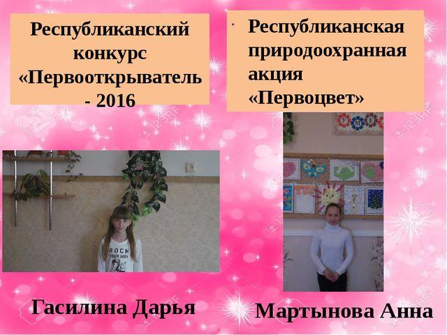 Республиканский конкурс «Первооткрыватель - 2016 Гасилина Дарья Республиканск...