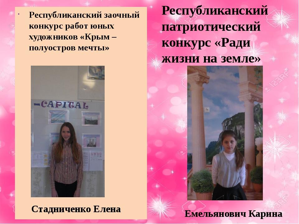Республиканский заочный конкурс работ юных художников «Крым – полуостров меч...
