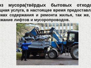 Вывоз мусора(твёрдых бытовых отходов) - жилищная услуга, в настоящее время пр