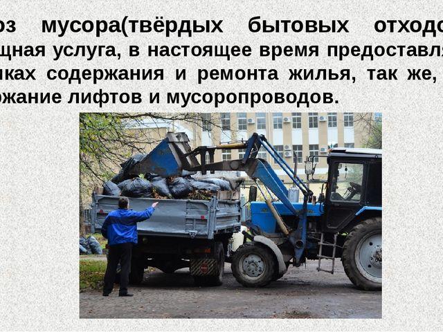 Вывоз мусора(твёрдых бытовых отходов) - жилищная услуга, в настоящее время пр...