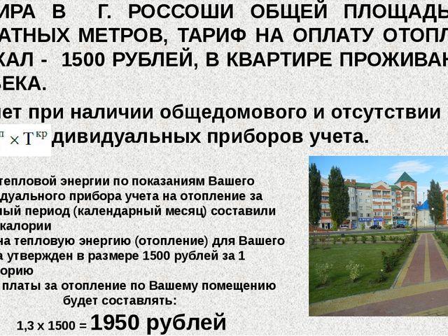 КВАРТИРА В Г. РОССОШИ ОБЩЕЙ ПЛОЩАДЬЮ 60 КВАДРАТНЫХ МЕТРОВ, ТАРИФ НА ОПЛАТУ ОТ...