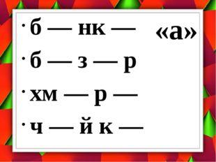 б — нк — б — з — р хм — р — ч — й к — «а»