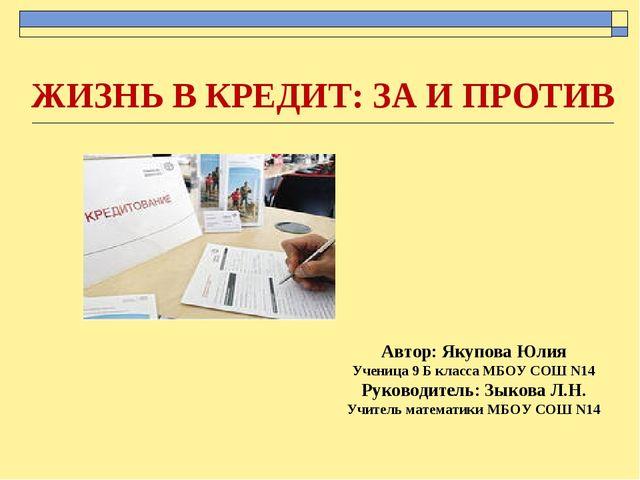 Автор: Якупова Юлия Ученица 9 Б класса МБОУ СОШ N14 Руководитель: Зыкова Л.Н....