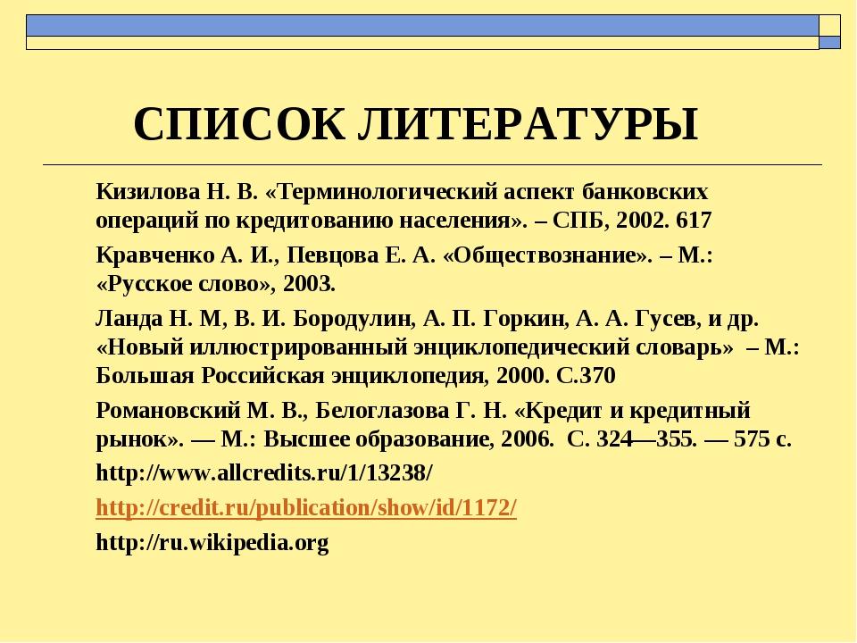 СПИСОК ЛИТЕРАТУРЫ Кизилова Н. В. «Терминологический аспект банковских операци...