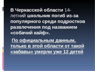 ВЧеркасской области14-летнийшкольник погиб из-за популярного среди подрост