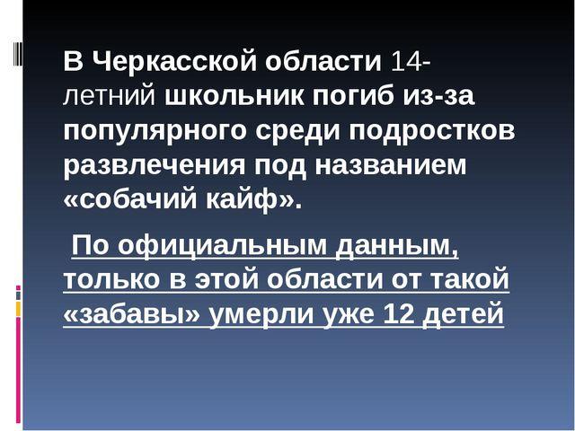 ВЧеркасской области14-летнийшкольник погиб из-за популярного среди подрост...
