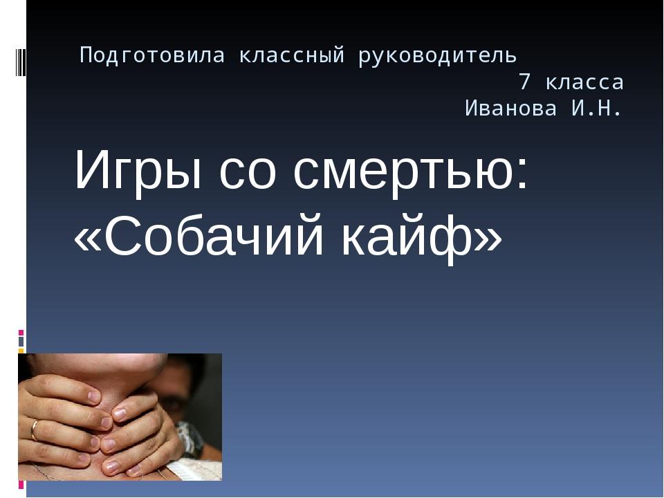 Подготовила классный руководитель 7 класса Иванова И.Н. Игры со смертью: «Соб...