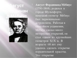 Август Фердинанд Мёбиус (1790-1868) Август Фердинанд Мёбиус (1790-1868), роди