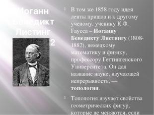 Иоганн Бенедикт Листинг (1808-1882 В том же 1858 году идея ленты пришла и к д