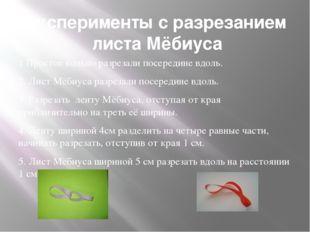 Эксперименты с разрезанием листа Мёбиуса 1 Простое кольцо разрезали посередин
