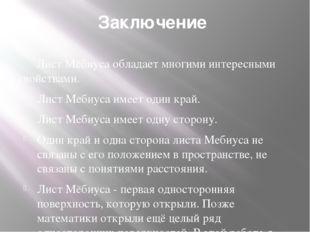 Заключение Лист Мёбиуса обладает многими интересными свойствами. Лист Мебиуса